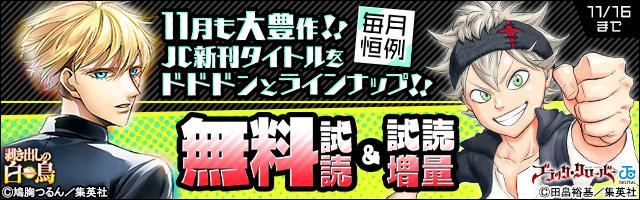 【毎月恒例JC新刊発売日!】11月も大豊作!!JC新刊タイトルをドドドンと無料試読でラインナップ!!