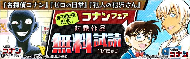 「名探偵コナン」「ゼロの日常」「犯人の犯沢さん」新刊配信記念!コナンフェア!