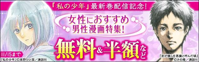『私の少年』最新巻配信記念!女性におすすめ男性漫画特集!