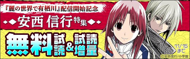 「麗の世界で有栖川」配信開始記念!安西信行特集!!