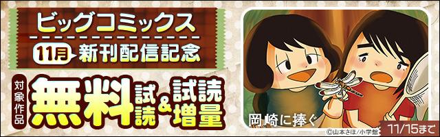 ビッグコミックス11月期新刊配信記念キャンペーン