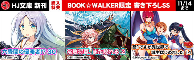 HJ文庫11月新刊 BOOK☆WALKER限定特典付き