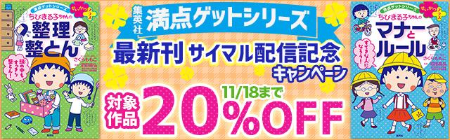 満点ゲットシリーズ最新刊サイマル配信記念キャンペーン