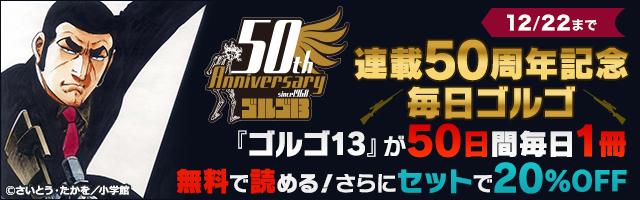ゴルゴ13連載50周年記念キャンペーン第1弾「毎日ゴルゴ」