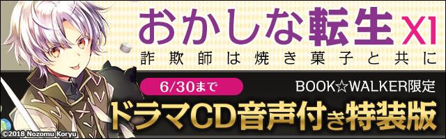 『おかしな転生』ドラマCD付き限定版