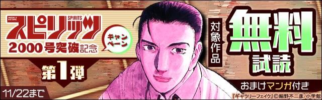 スピリッツ2000号突破記念!おまけマンガ付き無料キャンペーン(第1弾)