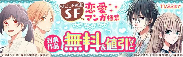 SF(すこし不思議)恋愛マンガ特集