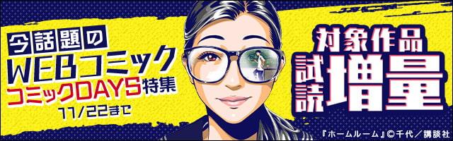 今話題のWEBコミック!コミックDAYS特集