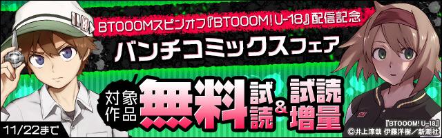 BTOOOM!スピンオフ『BTOOOM!U-18』配信記念バンチコミックスフェア