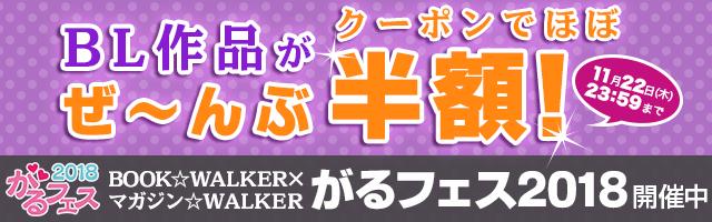 BOOK☆WALKER×マガジン☆WALKER がるフェス2018