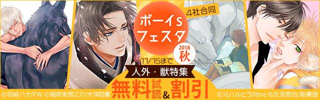 ボーイs フェスタ 2018秋 2週目【人外・獣特集】