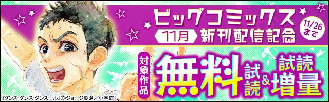ビッグコミックス11月期(第3弾)新刊配信記念キャンペーン
