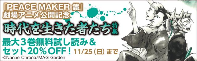 PEACE MAKER鐵 劇場アニメ後篇公開直前『時代を生きた者たち』特集