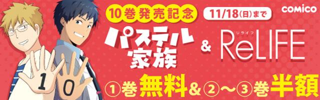 『ReLIFE』『パステル家族』10巻発売キャンペーン