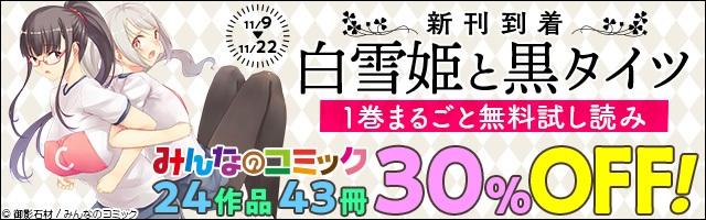 御影石材『白雪姫と黒タイツ』新刊到着! みんなのコミック作品全作30%OFF!
