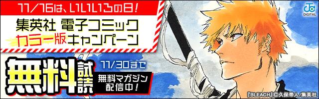 「11/16は、いいいろの日!」 集英社電子コミック カラー版キャンペーン