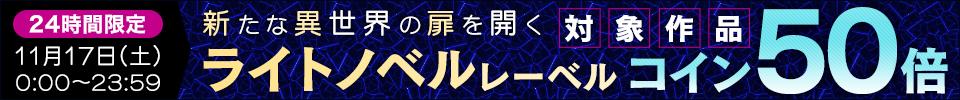 24時間限定!新たな異世界の扉を開くラノベレーベル コイン50倍キャンペーン