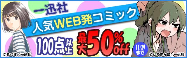 一迅社Web発コミックキャンペーン