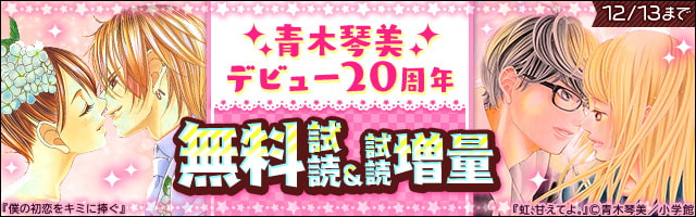 青木琴美デビュー20周年フェア!