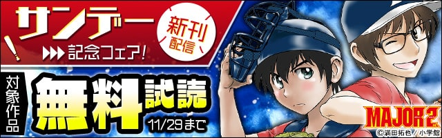 サンデー新刊配信記念フェア!