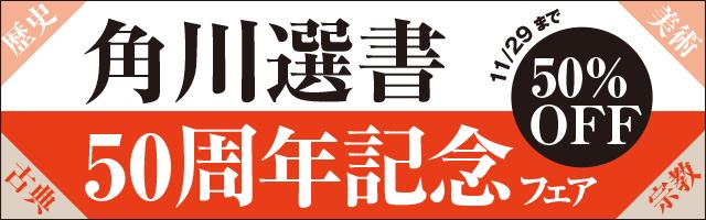 角川選書50周年記念フェア
