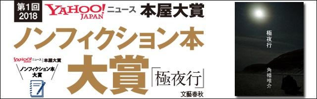 【コイン30倍】Yahoo!ニュース本屋大賞 大賞受賞!文藝春秋『極夜行』