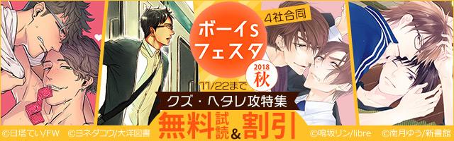 ボーイs フェスタ 2018秋 3週目【クズ・ヘタレ特集】