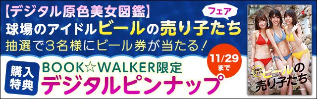 『【デジタル原色美女図鑑】 球場のアイドル ビールの売り子たち』配信フェア
