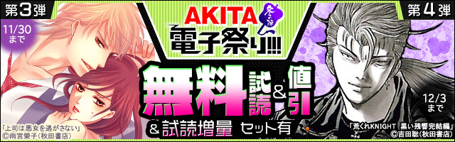 【AKITA電子祭り 冬の陣】第3弾&第4弾
