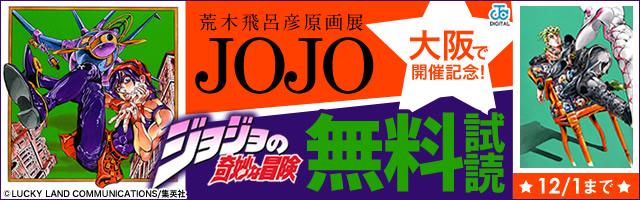 荒木飛呂彦原画展JOJO大阪で開催中!アニメ絶好調の『ジョジョの奇妙な冒険』を試し読み!