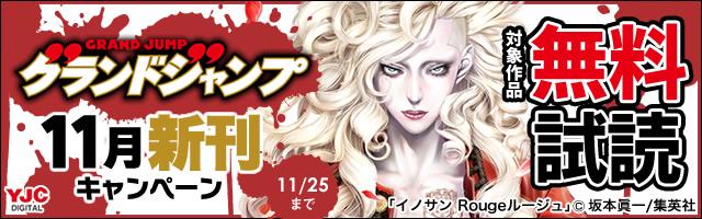 グランドジャンプ 11月新刊キャンペーン