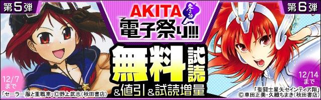 【AKITA電子祭り 冬の陣】第5弾&第6弾