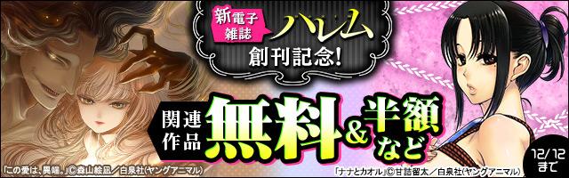 新電子雑誌「ハレム」創刊記念関連作品無料!半額!試読増量!