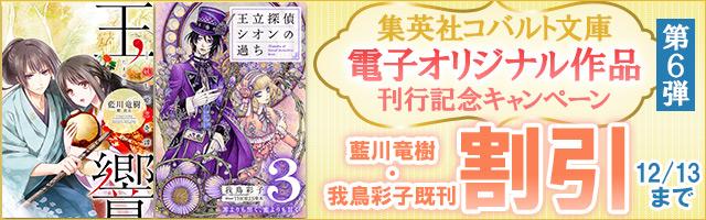 集英社コバルト文庫 電子オリジナル作品刊行記念キャンペーン 第6弾