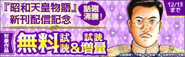 『昭和天皇物語』話題沸騰!新刊配信記念