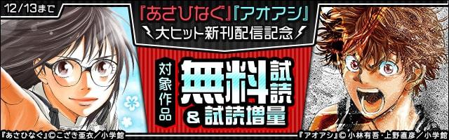 『アオアシ』『あさひなぐ』大ヒット!新刊配信記念