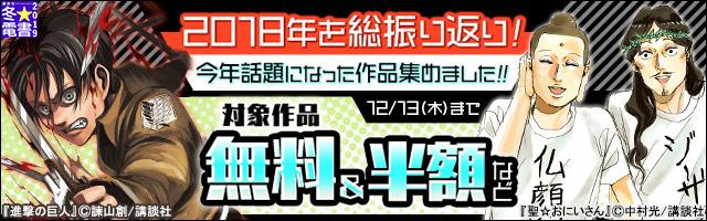 【冬☆電書2019】2018年を総振り返り!今年話題になった作品集めました!!