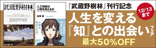 『武蔵野樹林』刊行記念 人生を変える『知』との出会いフェア