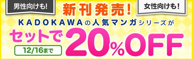 新刊発売!KADOKAWAの人気マンガシリーズがセットで20%OFF