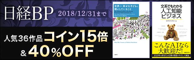 日経BP社 12月のオススメ実用