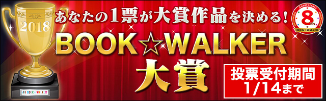 BOOK☆WALKER大賞2018投票受付