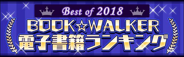 2018年度BOOK☆WALKER年間ランキング