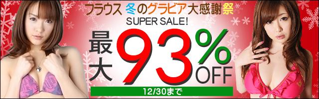フラウス 冬のグラビアSUPER SALE!