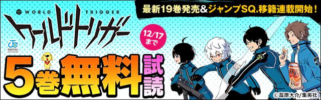 ジャンプSQ.最新号発売!!『ワールドトリガー』移籍連載記念キャンペーン!!