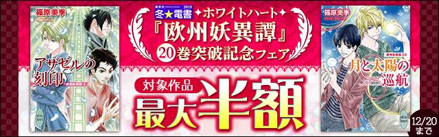 【冬☆電書2019】『欧州妖異譚』20巻突破記念フェア