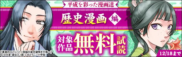 平成を彩った漫画達 歴史漫画編