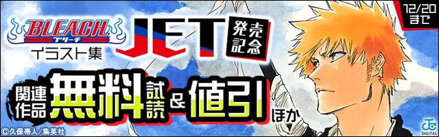 『BLEACH イラスト集 JET』発売記念!「BLEACH」&関連作品無料試読&割引キャンペーン!!
