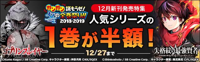 SQEX 12月新刊発売特集