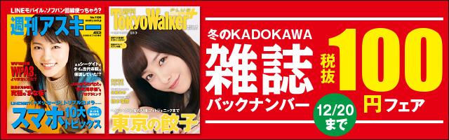 2018冬のKADOKAWA雑誌バックナンバー100円フェア