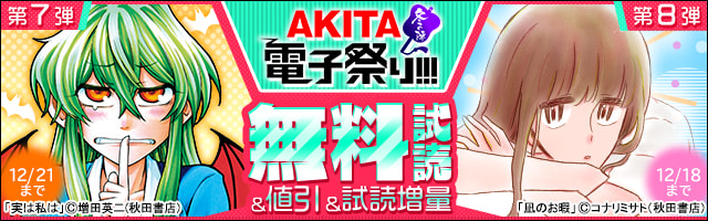 【AKITA電子祭り 冬の陣】第7弾&第8弾